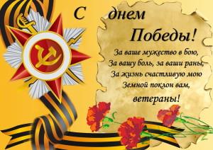 Праздник Победы
