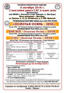 МКЛЖ_выст_Зол_Осень-2018