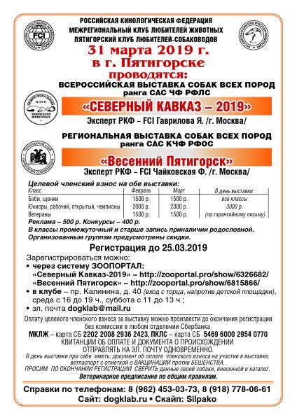 МКЛЖ_выст_весна-2019 (1)