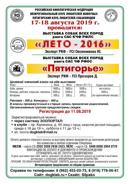МКЛЖ_выст_2019-лето