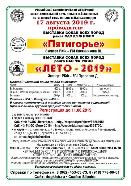 МКЛЖ_выст_2019-лето (3)