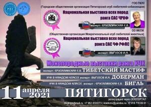 ЛЯТИГОРСК 3