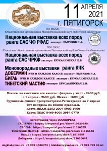 ПЯТИГОРСК (4)