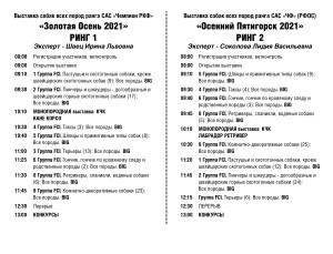 Расписание рингов (1)